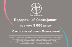 Подарочный сертификат на 5000 грн.