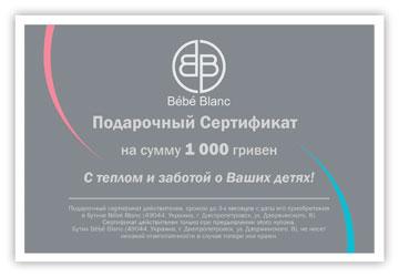 Подарочный сертификат Bebe Blanc