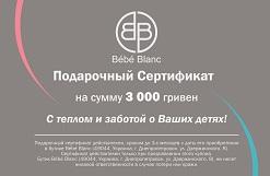 Подарочный сертификат на 3000 грн.